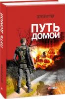 Сергей Фурса Путь домой 978-966-03-7934-3