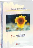Світлана Балагула Я — УКРАЇНКА 978-966-03-8326-5