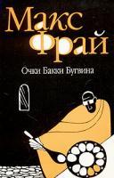 Макс Фрай Очки Бакки Бугвина 5-94278-619-4