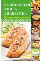 Константинов Максим Кулинарная книга для диабетика Быстро вкусно полезно 978-617-690-677-3