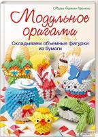 Мария Анджела Карлесси Модульное оригами. Складываем объемные фигурки из бумаги 978-966-14-7712-3