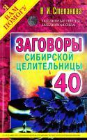 Степанова Наталья Заговоры сибирской целительницы. Выпуск 40 978-5-386-09183-5