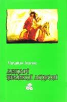 Івасюк Михайло Лицарі великої любові 978-966-399-092-7