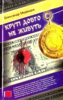 Медведєв Олександр Круті довго не живуть 966-365-062-1