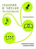 Лукач Светлана Говорим и читаем по-украински. Русско-украинский разговорник 978-966-279-024-5