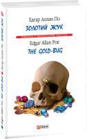 Едгар Аллан По Золотий жук 978-966-03-9081-2