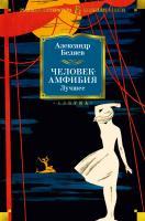 Беляев Александр Человек-амфибия. Лучшее 978-5-389-14379-1