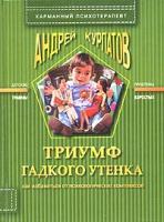 Андрей Курпатов Триумф гадкого утенка 5-7654-3234-4