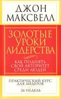 Максвелл Джон Золотые уроки лидерства 978-985-15-0929-0