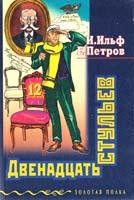 Ильф И., Петров Е. Двенадцать стульев 5-04-003249-8