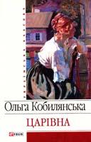 Кобилянська Ольга Царівна 978-966-03-4219-4