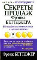 Фрэнк Беттджер Секреты продаж Фрэнка Беттджера 985-483-008-х