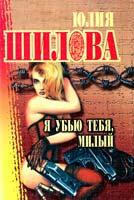 Шилова Ю.В. Я убью тебя, милый 5-7905-0909-6
