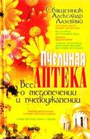 Лазебный Александр Пчелиная аптека: Все о медолечении и пчелоужалении 978-966-338-433-7