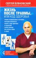 Бубновский Сергей Жизнь после травмы, или Код здоровья 978-5-699-53180-6