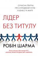 Шарма Робін Лідер без титулу 978-617-7489-61-9