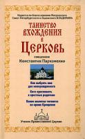 Священник Константин Пархоменко Таинство вхождения в Церковь 5-7654-2247-0, 5-224-03567-8