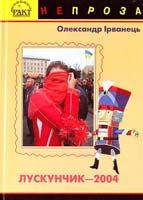 Ірванець Олександр Лускунчик-2004: П'єси, вірші 966-359-064-5, 966-359-041-6