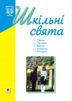Кульчицька Оксана Михайлівна Шкільні свята: Навчальний посібник. 966-692-345-9