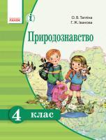 Тагліна О.В.  Іванова Г.Ж. Природознавство. 4 клас. Підручник