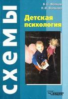 Б. С. Волков, Н. В. Волкова Детская психология. Логические схемы 978-5-691-00974-7