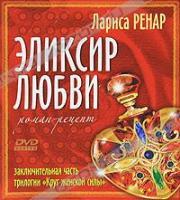 Лариса Ренар Эликсир любви (+ DVD-ROM) 978-5-9684-1549-3