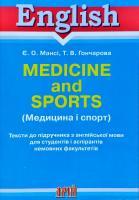 Мансі Є. О., Гончарова Т. В. Медицина і спорт / Тексти до підручника (англ) 978-966-498-041-5