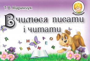 Маринчук Тетяна Вчимося писати і читати. Прописи (для малят) 978-617-675-021-5