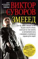 Суворов Виктор Змееед 978-5-98124-567-1