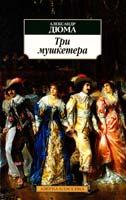 Дюма Александр Три мушкетера 978-5-9985-0934-6