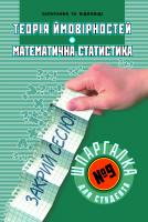 Голоскоков Олександр Шпаргалка для студента Теорія ймовірностей. Математична статистика. (№9) 978-966-404-446-9