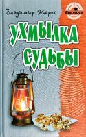 Жарко Владимир Ухмылка судьбы 978-985-17-0280-6