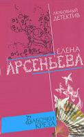 Елена Арсеньева Бабочки Креза 978-5-699-30153-9