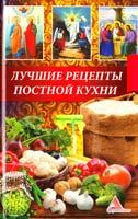 Васильева Я. Лучшие рецепты постной кухни 978-617-594-562-9
