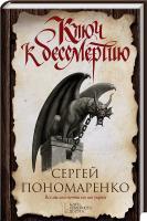 Пономаренко Сергей Ключ к бессмертию 978-617-12-0083-8