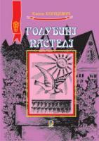 Концевич Євген Васильович Голубині пастелі: Оповідання. 978-966-408-505-9