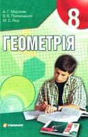 Мерзляк А. Г., Полонський В. Б., Якір М. С. Геометрія : Нідручник для 8 класу 978-966-474-008-8
