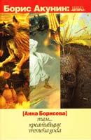 Борисова Анна (Акунин Борис) Там. Креативщик. Vremena Goda 978-5-271-40985-1