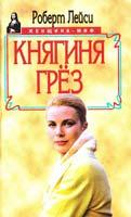 Лейси Роберт Княгиня грёз 5-88590-416-2