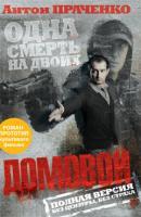 Праченко Антон Домовой 978-5-389-00335-4