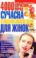 Хаткіна М. Сучасна енциклопедія для жінок: 4000 порад 966-548-560-1