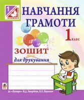 Будна Тетяна Богданівна Навчання грамоти. Зошит для друкування : 1 клас (до