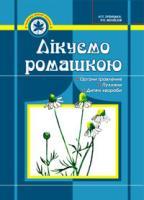 Зубицька Наталія Петрівна, Желясків Р.М. Лікуємо ромашкою 978-966-10-1563-9