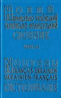 Укладач Л. М. Авраменко Французько-український та українсько-французький словник 966-8504-10-0