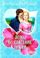 Картленд Барбара Ложь во спасение любви 978-5-17-070089-9