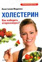 Фадеева Анастасия Холестерин. Как победить атеросклероз? 978-5-459-01515-7