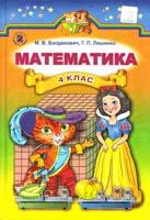 Богданович Михайло, Лишенко Г. Математика. 4 клас. Підручник 978-966-11-0599-6