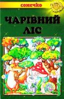 Упорядник Б. В. Бойко Чарівний ліс: Оповідання та вірші 978-966-2136-08-1