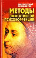 Сост. К. В. Сельченок Методы эффективной психокоррекции 985-13-1380-7