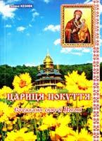 Кознюк Галина Цариця Покуття : Стежками святої Погоні 978-617-7172-15-3